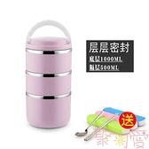 不銹鋼分隔型多層3層便攜小型保溫桶飯盒便當盒【聚可愛】