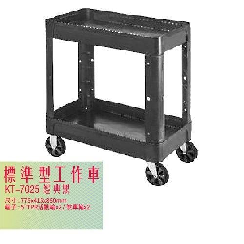 KT-7025《標準型工作車》黑 工作車 手推車 工具車 餐車 置物車 收納車