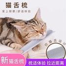 四個工作天出貨除了缺貨》現貨 貓舌梳貓咪梳毛寵物梳舔毛按摩梳按摩刷擼(蝦)