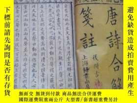 二手書博民逛書店罕見清朝殘書28212
