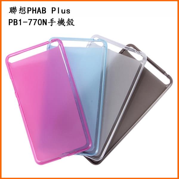 聯想PHAB Plus手機保護套/殼PB1-770N 6.8寸平板半透明磨砂矽膠軟套 【極品e世代】