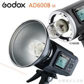 EGE 一番購】GODOX AD600 B M 外拍攜帶型棚燈 手控出力攜帶型 Bowens接口【公司貨】