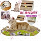 貓抓板寵物用品瓦楞紙貓沙發貓咪貓玩具貓爪板磨爪器送貓薄荷 情人節禮物鉅惠
