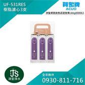 【津聖】賀眾牌 UF-531RES 樹脂濾芯 3支【賴 ID:0930-811-716】
