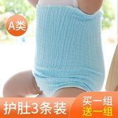 (中秋大放價)肚圍寶寶護肚圍嬰兒肚臍帶棉質防踢被子肚兜四季通用腹圍幼兒童新生夏