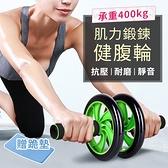 兩輪鍛鍊健腹輪 運動滾輪 腹肌輪 健腹器 雙滾輪 健美輪 健身器材贈跪墊【HOF881】#捕夢網