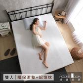 House Door 正反兩用20cm記憶床墊保潔超值組-雙人5尺