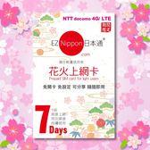 EZ Nippon日本通 花火上網卡 (7天) | OS小舖
