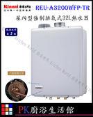 【PK廚浴生活館】 高雄林內牌 REU-A3200WFP-TR 屋內型強制排氣式 32L 熱水器 內置循環水泵