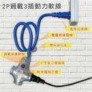 【雙日】Double Sun 2P過載3插 動力軟線0.3m(1尺)(PT-904B-03)