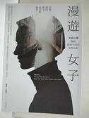 【書寶二手書T1/宗教_ACS】漫遊女子:大城小傳,踩踏都會空間的女性身姿_蘿倫‧艾爾金