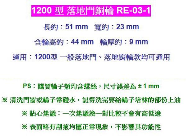 RE-03-1 落地門輪 1200型機械銅輪 鋁門輪 鋁窗輪 機械輪 氣密窗輪 鋁門滾輪 落地窗輪 單培林輪