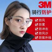 3M10196防護眼鏡騎行護目鏡勞保飛濺防塵霧防風沙紫外線 【熱賣新品】
