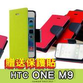 E68精品館 MERCURY 雙色皮套 HTC ONE M9 / S9型號共用 M9 S9 保護套 手機套 軟殼 側翻 可立 支架 矽膠套
