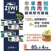 【SofyDOG】ZiwiPeak巔峰 93%鮮肉無穀貓主食罐-4種口味各一(85g)貓罐 罐頭