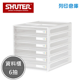 SHUTER 樹德 DD-1206 A4資料櫃 白色 6抽 (個)