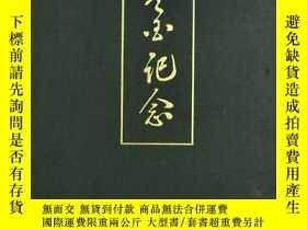 二手書博民逛書店(甲8804)《Keepsake》硬精裝1冊罕見英國倫敦東洋出版
