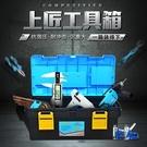 工具箱 塑料多功能家用五金電工維修工具盒加強型車載收納箱RM