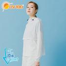 UV100 防曬 抗UV Quick冰纖快開外套-女