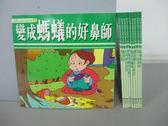 【書寶二手書T9/兒童文學_HGS】變成螞蟻的好鼻師_賣香屁等_共10本合售_21世紀彩色童話大師