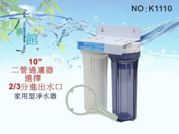 【龍門淨水】10英吋二管過濾器.濾水器.淨水器.水族箱.飲水機.過濾器(貨號K1110)