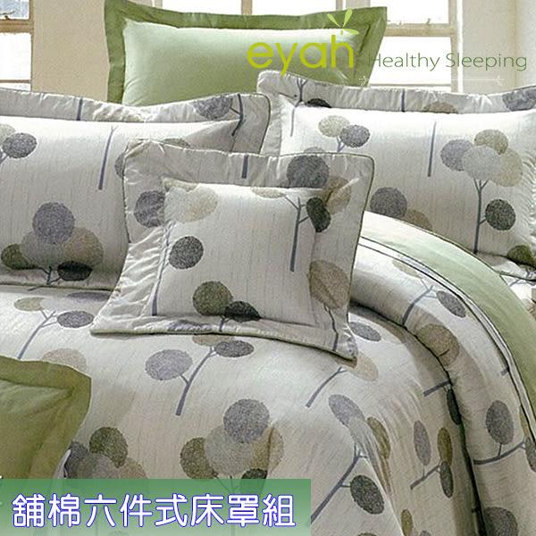 雙人~頂級活性100%精梳棉六件式床罩組 CB603灰-森林秘境/台灣精製【eyah宜雅】