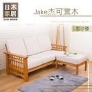 【多瓦娜】日木家居-杰可實木L型沙發-SW5219