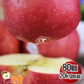 果之家 美國華盛頓榨汁富士蘋果80顆入20kg(單顆約250g)