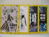 【書寶二手書T1/雜誌期刊_JHD】國家地理雜誌_222~225期間_4本合售_昆蟲都去哪兒了?