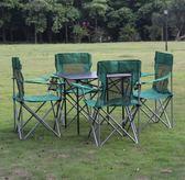 桌椅 便攜式戶外折疊桌椅套裝件野營燒烤自駕遊沙灘桌椅組合鋁合金桌椅 igo