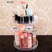 化妝品收納盒透明亞克力旋轉置物架桌面護膚品梳妝臺儲物口紅整理【櫻花本鋪】