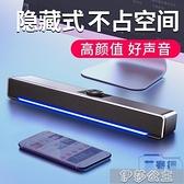 影響 電腦音響家用小音箱低音炮USB長條迷你重低音小型高品質有線通用大喇叭 交換禮物