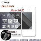 【愛瘋潮】華為 HUAWEI  Mate 20 X  高透空壓殼 防摔殼 氣墊殼 軟殼 手機殼
