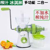 二合一加厚家用多 手動榨汁機冰淇淋機手搖迷你兒童水果原汁機蔬菜水果研磨榨汁器