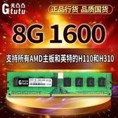 光凸凸 DDR3 1600 8G 16G臺式機內存條兼容4G H110  AMD專用1333 雙11