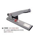 《享亮商城》1503  AS-924釘書機   APEXON