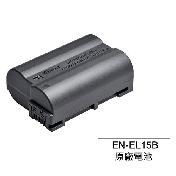 3C LiFe NIKON 尼康 EN-EL15B 電池 鋰電池 原廠電池 平行輸入 D850 D750 D7500 Z7 Z6 Nikon 1 V1 適用