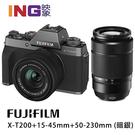 【6期0利率】送32G FUJIFILM X-T200+ XC 15-45mm+50-230mm (暗銀色) 恆昶公司貨 雙鏡組 4K