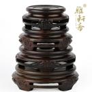 紅木工藝品實木底座 花瓶茶壺茶杯古玩玉器 黑紫檀木帶腳套四底座