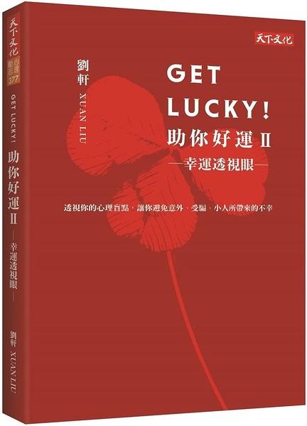 Get Lucky! 助你好運Ⅱ(幸運草封面版):幸運透視眼