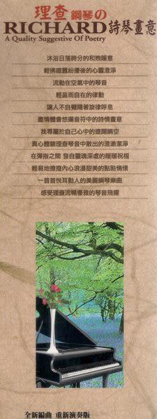 理查鋼琴 1 詩琴畫意 CD 3片裝 (音樂影片購)