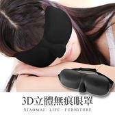 3D立體無痕眼罩 眼罩 睡眠 旅遊 透氣 遮光抗黑眼圈 失眠 睡覺午睡遮光【Y495】