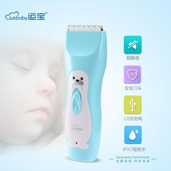 兒童理?器超靜音寶寶剃頭刀新生兒童電推剪防水充電推子家用WY
