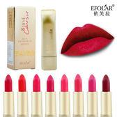 EFOLAR 琉晶潤彩夾心口紅 唇膏 8色可選 E145【櫻桃飾品】【21378】