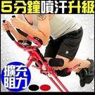 健身運動5五分鐘健腹機材加重式臀線馬甲線...