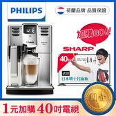 ★加1元送SHARP40吋電視40吋電視【飛利浦】Incanto Deluxe全自動義式咖啡機 (HD8921)