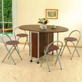 《C&B》橢圓折疊多用途蝴蝶桌椅組(一桌四椅)-深木紋