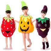 兒童演出服 六一兒童水果服幼兒園演出服蔬菜造型環保材質親子裝寶寶定制服裝 宜品