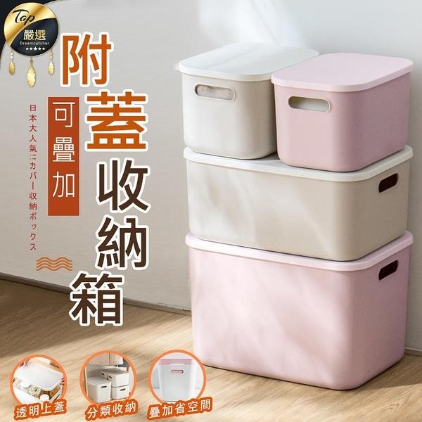 現貨!日系疊加附蓋收納盒-小款 置物盒 整理盒 衣物收納 玩具收納 食物儲物盒 分類收納 #捕夢網