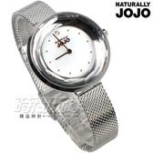 NATURALLY JOJO 晶鑽點點米蘭女錶 不銹鋼錶帶 防水手錶 學生錶 白色珍珠螺貝面盤 JO96919-81F